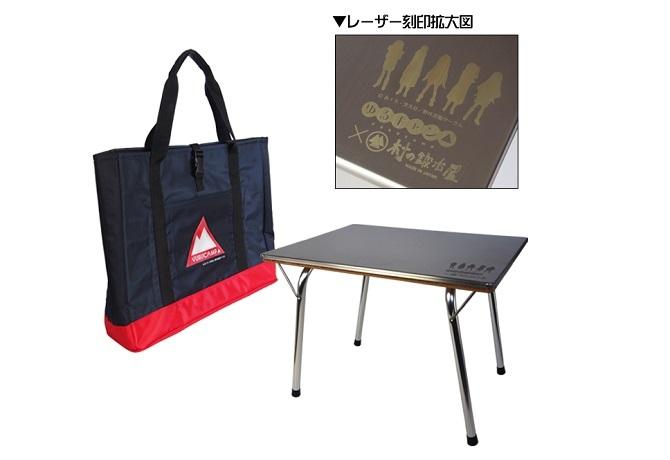 ゆるキャン△×村の鍛冶屋-2WAYサイドテーブル専用トートバッグ