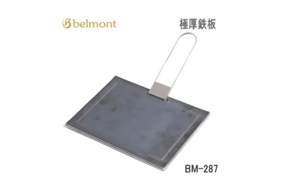 ベルモント鉄板
